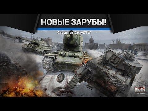 Ground War: Tanks - Погоняем?!