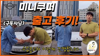 구독자님의 미니쿠퍼 중고차 구매 도와드렸습니다!!