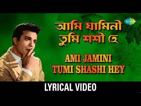 Ami Jamini Tumi Shashi Hey Lyrical | আমি যামিনী তুমি শশী হে | Manna Dey