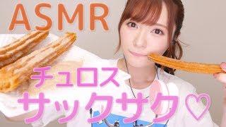 【ASMR】サックサクゥ〜〜〜チュロス食す【咀嚼音】