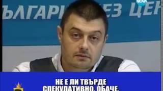 Бронежилетката на Бареков