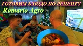 ГОТОВИМ БЛЮДО ПО РЕЦЕПТУ Romario Agro тушеная картошка с мясом в казане