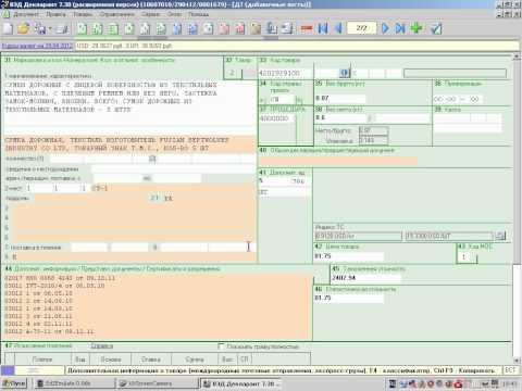 Электронное декларирование(ЭД2) в ВЭД-Декларант