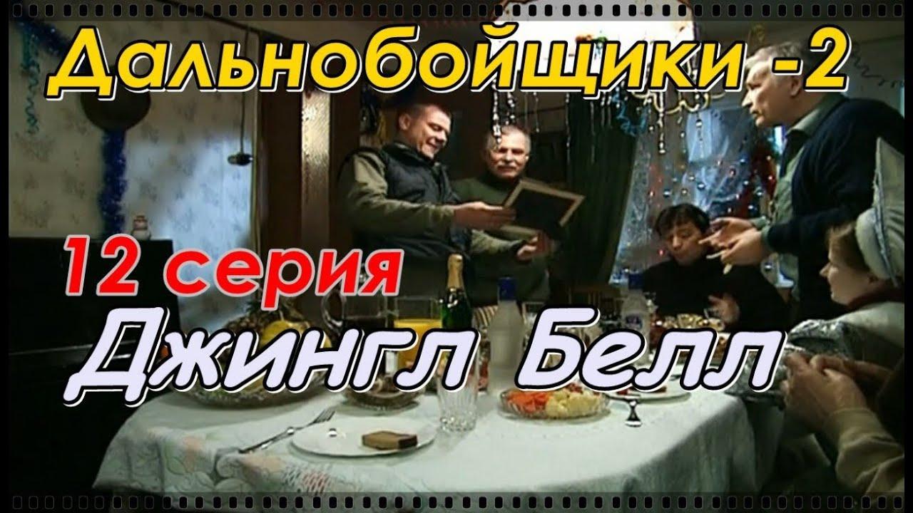 """Дальнобойщики 2 (2004) 12 серия """"Джингл Белл"""" 720HD"""
