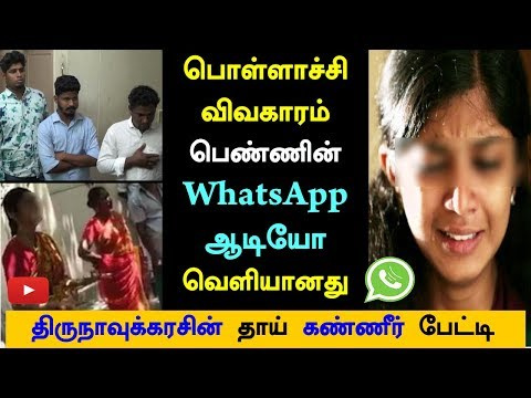Pollachi Issue | Girl Whatsapp Audio Released | Thirunavukarasu Mom Interview | Next Gen