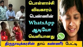 Pollachi Issue | Girl Whatsapp Audio Released | Thirunavukarasu Mom Interview  | Next Gen