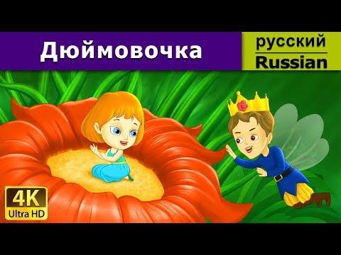 Дюймовочка | сказки на ночь | дюймовочка | 4K UHD | русские сказки
