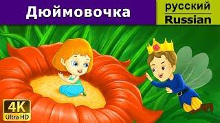 Дюймовочка - Сказка - Детская сказка на ночь - Мультфильм - 4K - Russian Fairy Tales