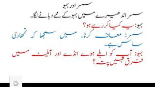 funny urdu jokes/sardar Jokes/pathan jokes/husband and wife jokes