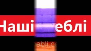 видео меблi Тернопiль