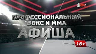 «Профессиональный бокс и ММА. Афиша». Специальный обзор