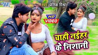 #Video- चाही नईहर के निशानी I #Pratik Mishra I Chahi Naihar Ke Nishani 2020 Bhojpuri Letest Song