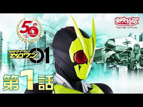 仮面ライダーゼロワン 第01話[公式](仮面ライダー50周年記念)