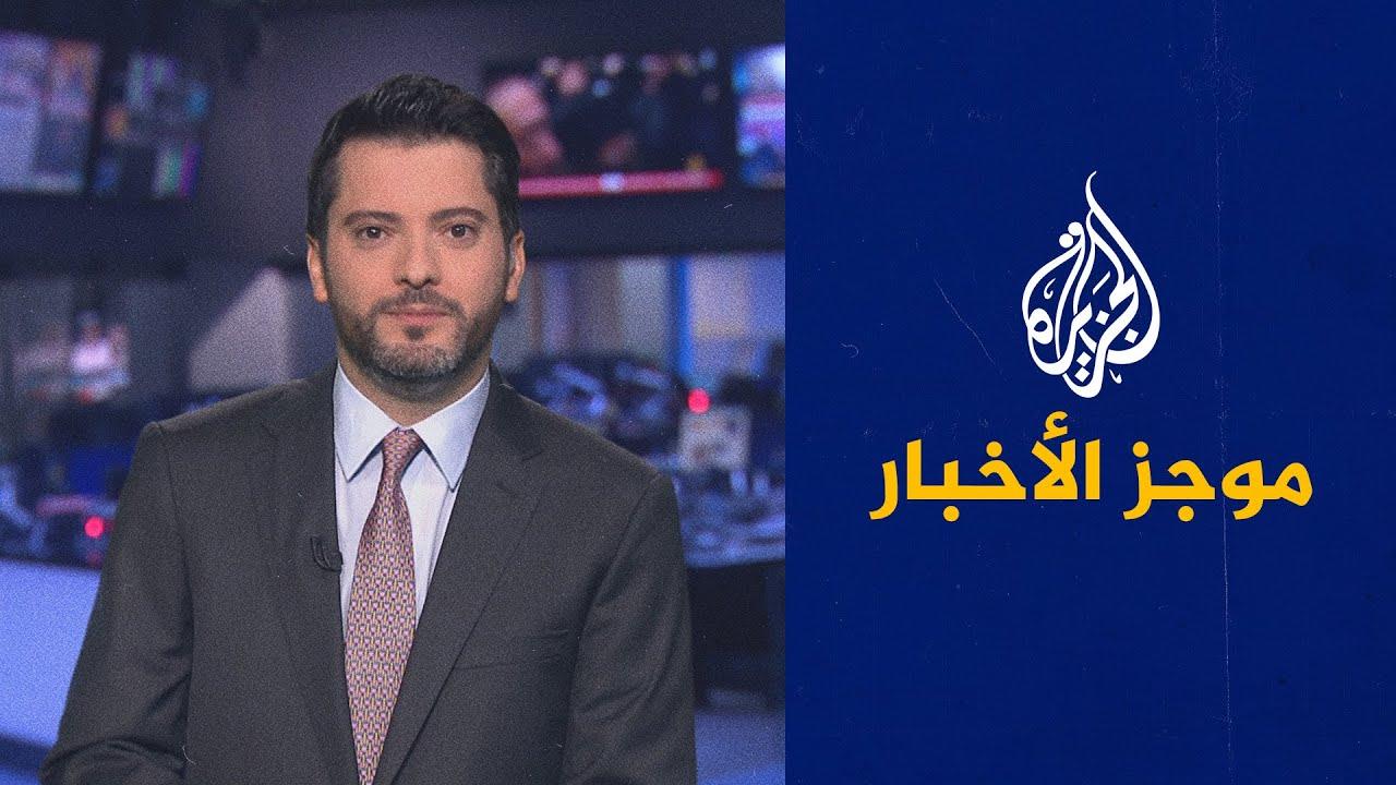 موجز الأخبار - الثالثة صباحا 16/09/2021  - نشر قبل 10 ساعة
