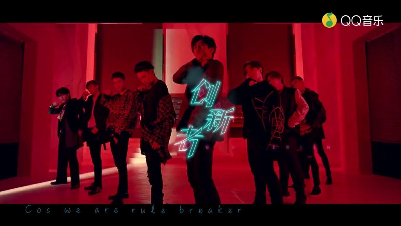 百分九少年 NINE PERCENT 创新者《RULE BREAKER》MV