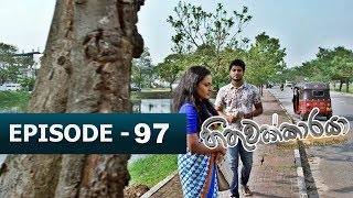 Hithuwakkaraya | Episode 97 | 13th February 2018 Thumbnail