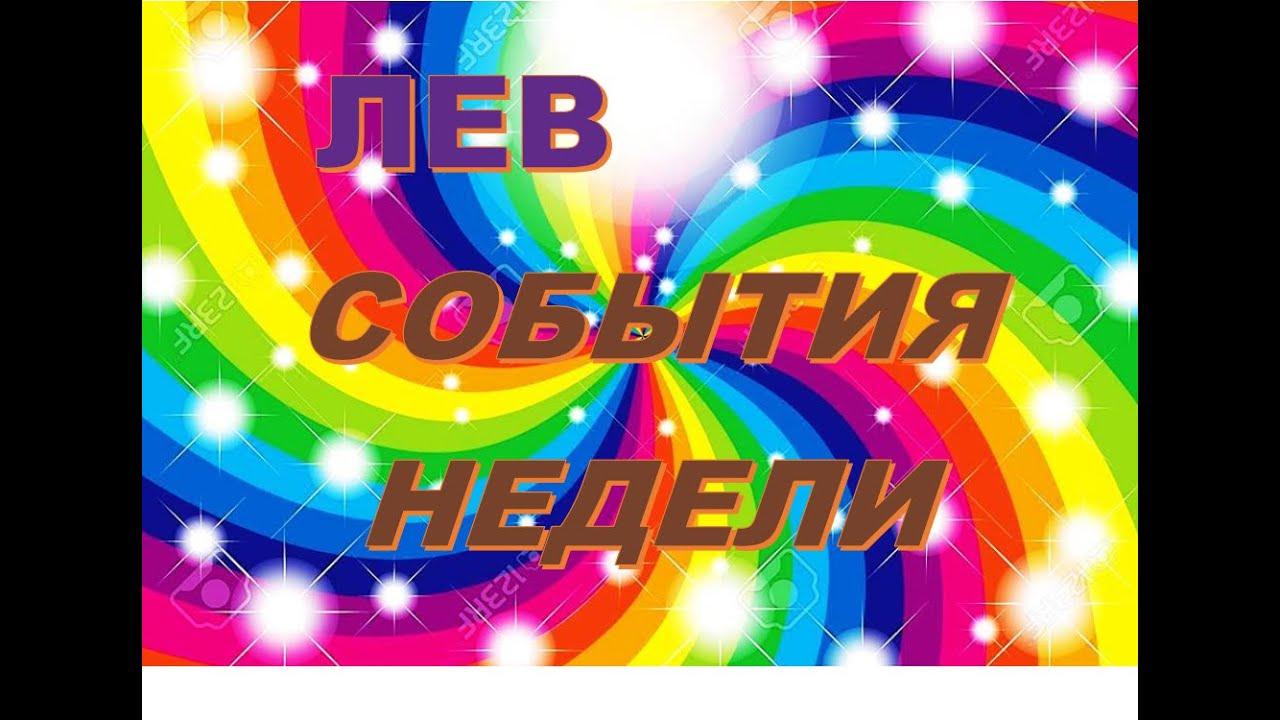 #Гороскоп #Таро #Прогноз ЛЕВ «НА ПОРОГЕ» «ГОРОСКОП» С 26.10 ПО 1.11 /СОБЫТИЯ НА КАЖДЫЙ ДЕНЬ НЕДЕЛИ