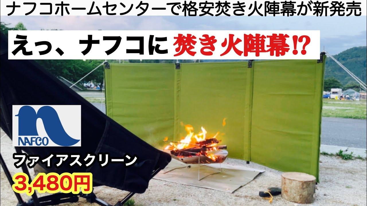 ナフコで格安焚き火陣幕が買えます!【キャンプ道具】ホームセンターナフコ ファイアスクリーン ソロキャンプ 焚き火台 キャンプギア