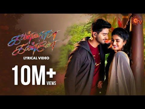 Kannana Kanne - Title Song Video | Lyrical Video | கண்ணான கண்ணே | Tamil Serial Songs | Sun TV