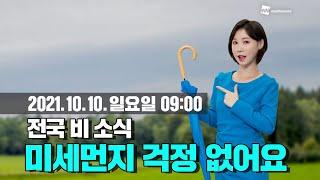 [웨더뉴스] 오늘의 미세먼지 예보 (10월 10일 09…