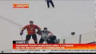Драка в хоккее Судьи и Игрока -  Referee and player Fight