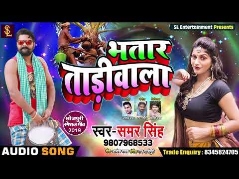 #Samar_Singh का #New #Bhojpuri Song | भतार ताड़ीवाला Bhatar Tadiwala | SL Entertainment