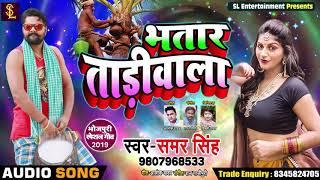 #Samar Singh का #New #Bhojpuri Song   भतार ताड़ीवाला Bhatar Tadiwala   SL Entertainment