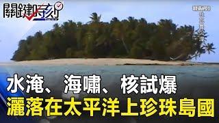 水淹、海嘯、核試爆 灑落在太平洋上的珍珠島國卻… 關鍵時刻 20171103-4 黃創夏 朱學恒 傅鶴齡 劉燦榮 馬西屏