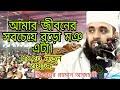 Mizanur Rahman Azhari ৷৷ Iqra Tv24 ৷৷ Bangla Waz 2020।। আমার জিবনের সবচেয়ে বড়ো মঞ্চ ।।