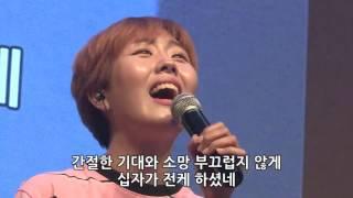 Chứng Nhân Thập Tự  (Nhạc Thánh Hàn Quốc)