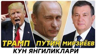 ЯНГИЛИК | ПУТИН | МИРЗИЁЕВ | ТРАМП КУН ЯНГИЛИКЛАРИ 2018