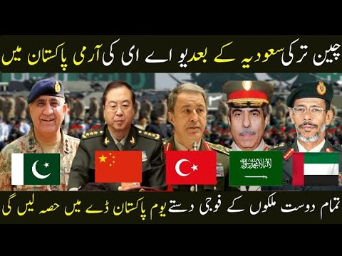 After China Saudia Turkey UAE Also Participate In Pakistan Day Parade 2018