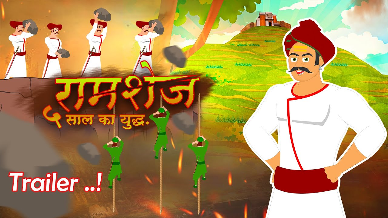 रामशेज  ५ साल का युद्ध Trailor l Chhatrapati Sambaji Maharaj l Offical Trailor
