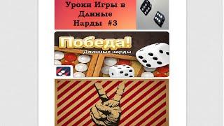 Учимся играть в Нарды! (Длинные Нарды) Урок №3