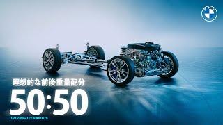 【BMW360°SAFETY】 #1 歓びと安全性を最大化する設計思想