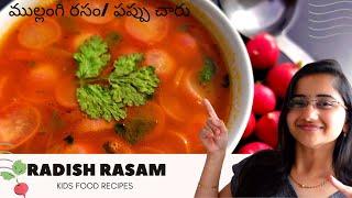 మలలగ రస  పపప చర  Easy Radish Rasam  Kids food recipes  South Indian  #VoiceofVasapitta