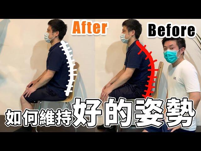 【藤山の伸展小教室】如何維持好姿勢的5個運動!