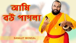 বউকে আমি মাথায় রাখি | Bouke ami mathay rakhi | Bengali Folk Song  | Sanajit Mondal