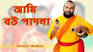 Aami Bou Pagla | Bengali Folk Song  | Sanajit Mondal