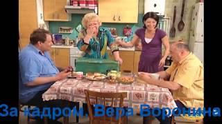 За кадром  Вера Воронина