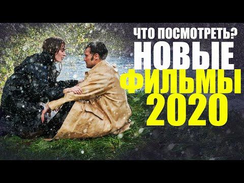 ФИЛЬМЫ 2020, КОТОРЫЕ УЖЕ ВЫШЛИ! ЧТО ПОСМОТРЕТЬ - НОВЫЕ ФИЛЬМЫ 2020/ТОП-ФИЛЬМОВ 2020 - Видео онлайн