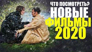 ФИЛЬМЫ 2020, КОТОРЫЕ УЖЕ ВЫШЛИ! ЧТО ПОСМОТРЕТЬ - НОВЫЕ ФИЛЬМЫ 2020/ТОП-ФИЛЬМОВ 2020