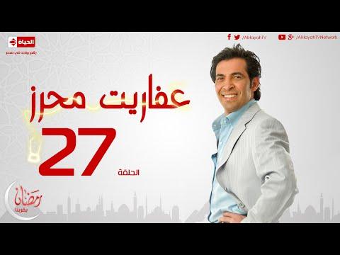 مسلسل عفاريت محرز بطولة سعد الصغير - الحلقة السابعة والعشرون - Afareet Mehrez - Episode 27