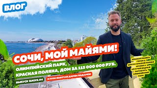 СОЧИ МОЙ МАЙЯМИ Красная поляна Олимпийский парк и Дом за 115 000 000 руб Влог 4