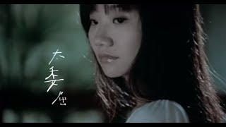 Repeat youtube video 陶晶瑩-太委屈  官方MV
