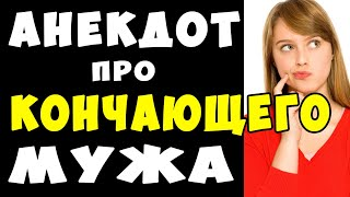 АНЕКДОТ про Канчающего Мужа Самые Смешные Свежие Анекдоты