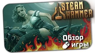 STEAM HAMMER ▶ ПЕРВЫЙ ВЗГЛЯД НА ПЕСОЧНИЦУ 2017