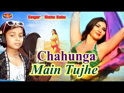 Chahunga Main Tujhe Hardam | Rishu Babu का पहला हिंदी लव सांग 2019 | 2019 New Hindi Love Songs
