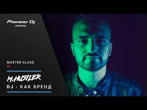 "Master-class M.Hustler - ""DJ - как Бренд""  @ Pioneer DJ School | Moscow"