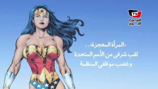 «المرأة المعجزة».. لقب شرفي من الأمم المتحدة أغضب موظفي المنظمة